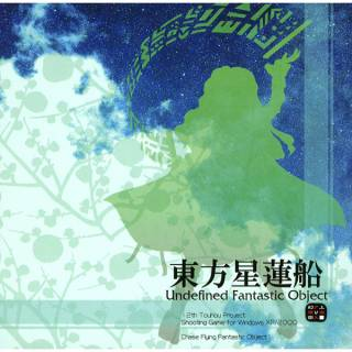 Touhou 12 - Undefined Fantastic Object Box Art