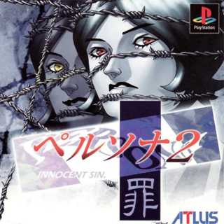 Japanese Cover art for Persona 2: Innocent Sin
