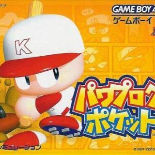 Power Pro-Kun Pocket 3