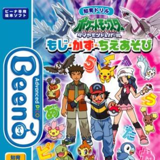 Chiiku Drill Pocket Monsters Diamond & Pearl: Moji Kazu Chie Asobi
