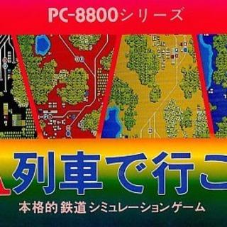 PC-88 box art