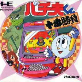 PC Engine box art