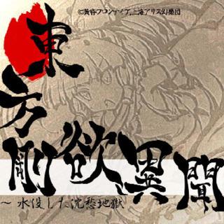Touhou 17.5 - Gouyoku Ibun