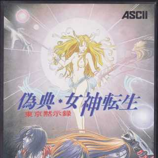 Front of the PC-98 box.