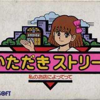 Itadaki Street Box art