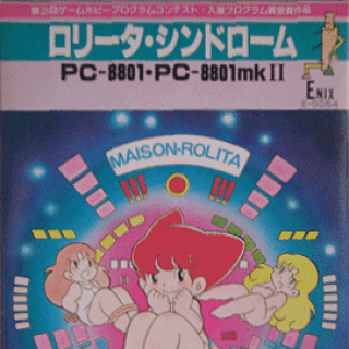 PC-88 front cover