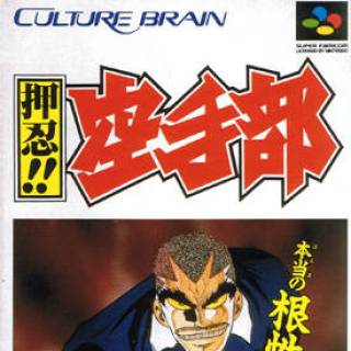 Osu!! Karate Bu front cover