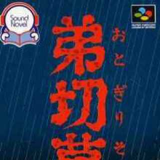 Otogirisou front cover
