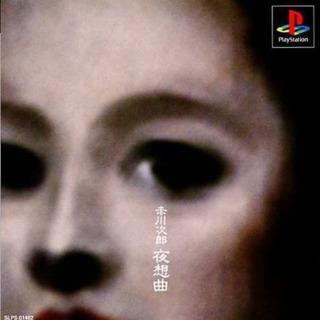 Akagawa Jirou: Yasoukyoku