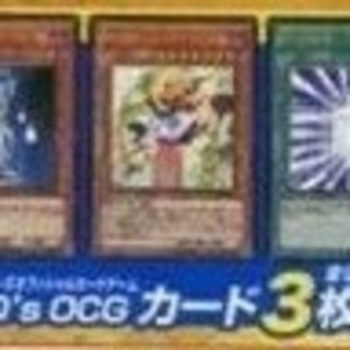 Bundled with Collectible Cards