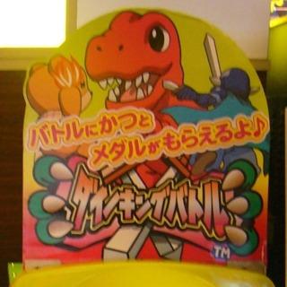 Dino King Battle