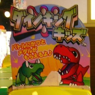Dino King Kids