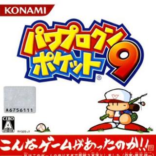 Power Pro-Kun Pocket 9
