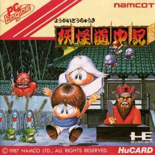 High Res NTSC-J TG16 Cover