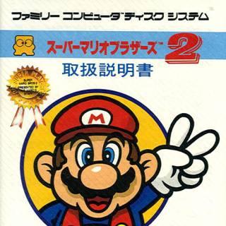 NTSC-J FDS Cover