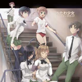 Cover to the Japanese Player's guide for Katawa Shoujo