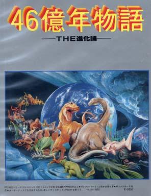 46 Okunen Monogatari: The Shinka Ron